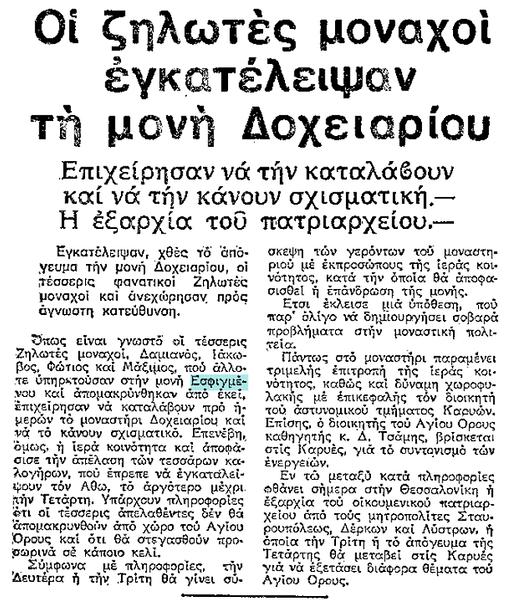 Εφημ. ΜΑΚΕΔΟΝΙΑ 23/9/1979 σελ.24