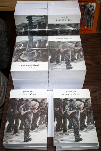 Book by Yuli Margolin