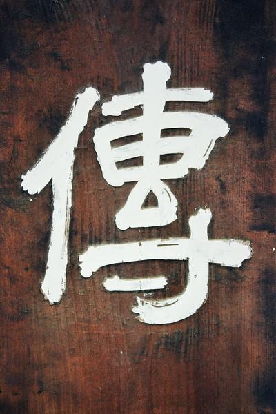 Chirisan wood carving.jpg