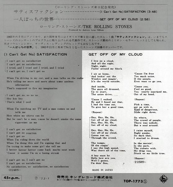Japanese Lyrics 01.jpg