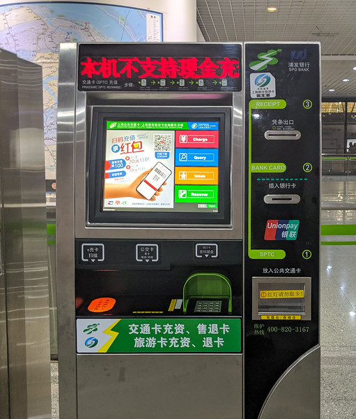 This is the machine that ate my credit card.