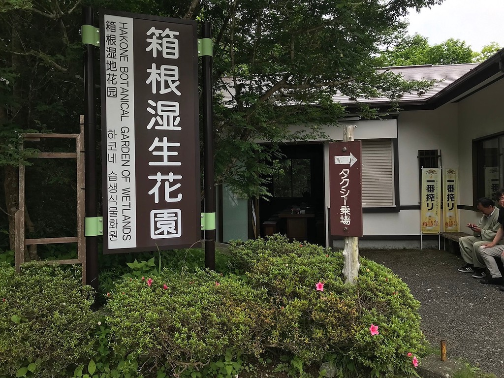 The sign for the Hakone Botanical Gardens of Wetlands.