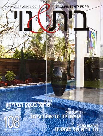 במזל דגים. מגזין בית ונוי, גיליון 108, 2009