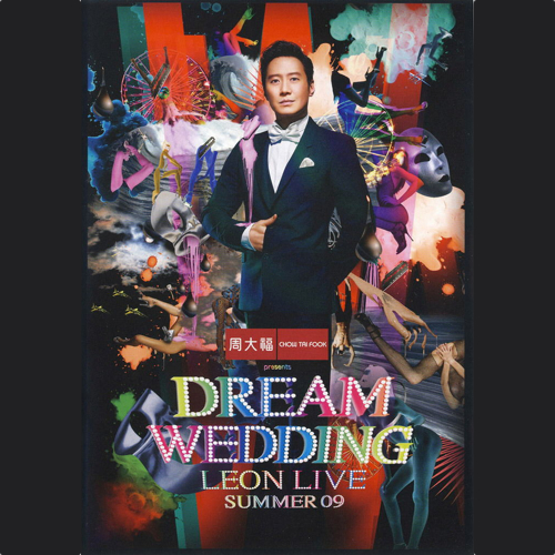 黎明 Dream Wedding Leon Live Summer 09