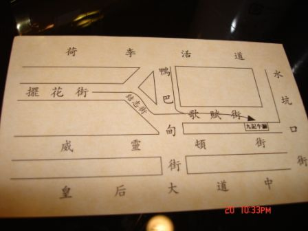 九记牛腩 Location