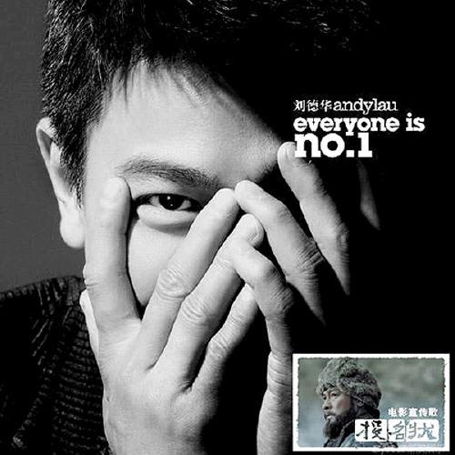 刘德华 Everyone is Number 1