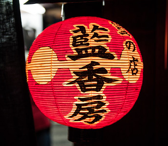 Japan Kyoto 2012