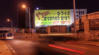12-03-18 Huge Mahsanei Mazon Haifa Big