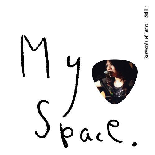 蔡健雅 My Space