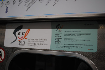 Trip to Korea- Folk viliage