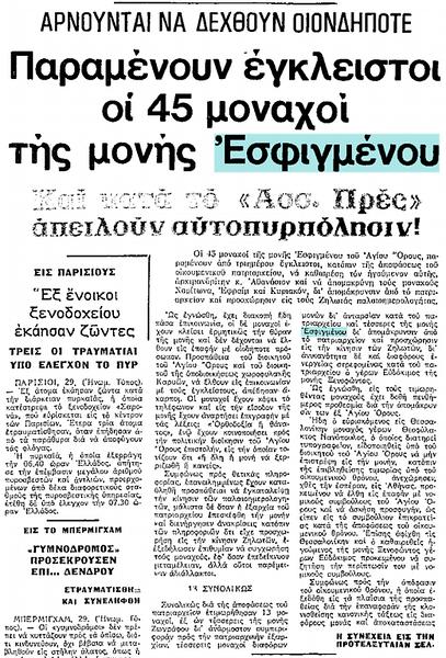 ΜΑΚΕΔΟΝΙΑ 1974 03 30 [1]