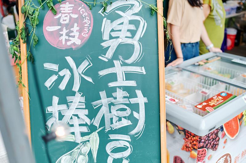 20200822-台東慢時節-勇健餐桌-D1-194.jpg