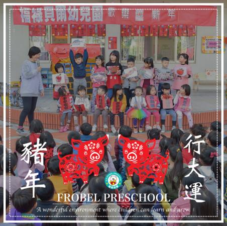 [2019] 豬年行大運-Year of the Pig