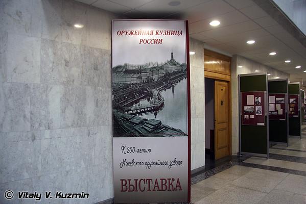 Izhmash weapon factory exhibition