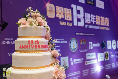 (1)翠園13週年慈善夜@EIGHT ELEVEN - PARK ASIA 13TH ANNIVERSARY CHARITY GALA 11-16-2018