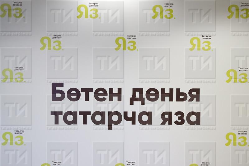 татарча диктант 2018, кгу, калимуллина эльмира, кәлимуллина эльмира