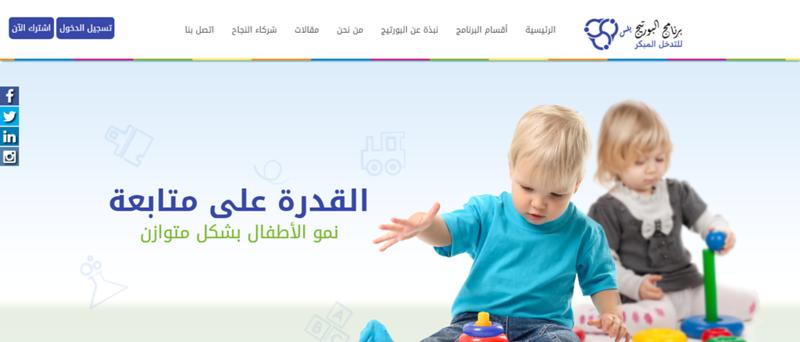 برنامج البورتيج للتدخل المبكر, يطبق البرنامج على جميع الاطفال المتميزين والعاديين وغيرهم الكثير (6).png