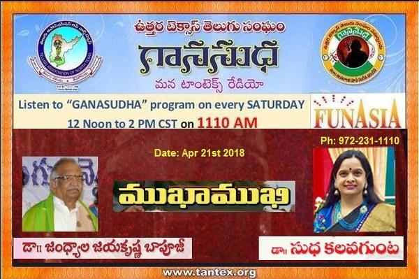 GanaSudha-ManaTantex Radio show - 04/21/2018