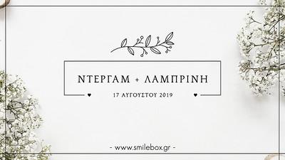 ΝΤΕΡΓΑΜ - ΛΑΜΠΡΙΝΗ