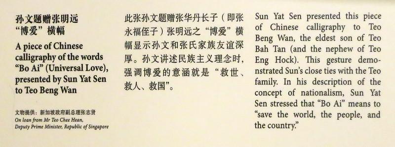 1753 Calligraphy, Bo Ai explanation.jpg