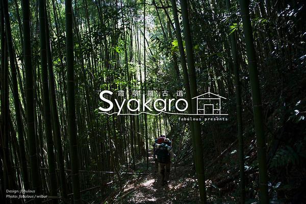 Syakaro (霞喀羅古道)