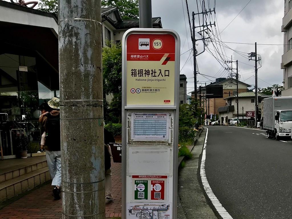 Alight at Hakone-jinja-iriguchi.