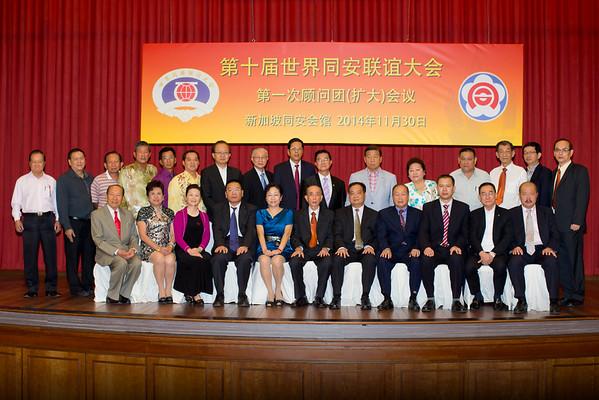 第十届世界同安联谊大会 - 第一次顾问团扩大会议