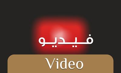 Video - فيديو