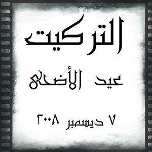 Eid Al-Adha (7Dec2008)
