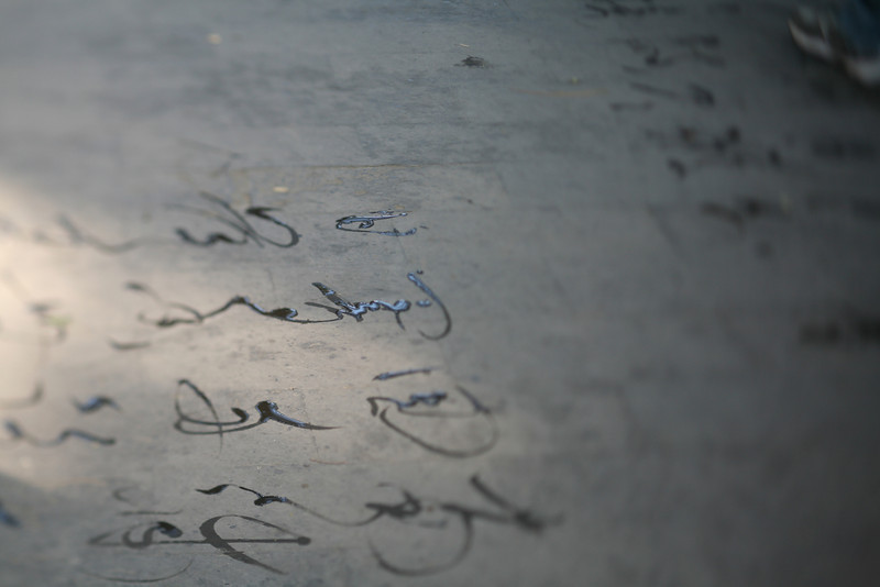 Water Calligraphy in the Park, Beijing, China