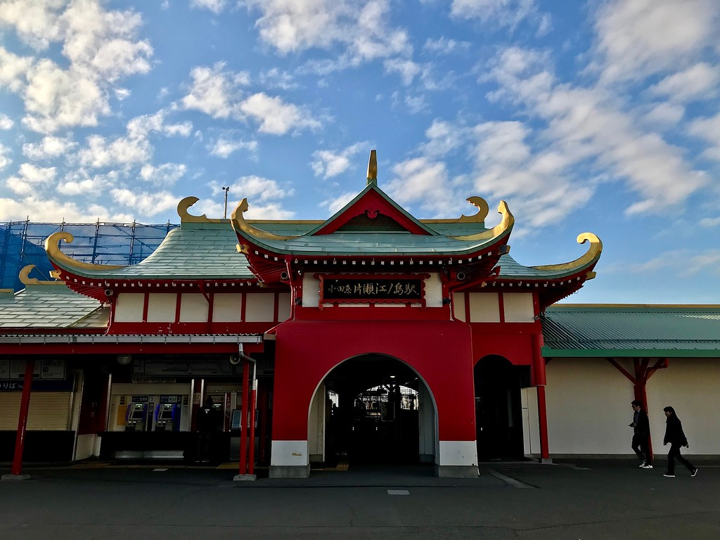 The outside of Katase-Enoshima Station.