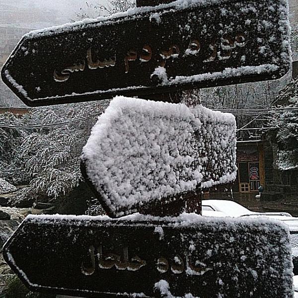 Frozen in Farsi - Masouleh, Iran