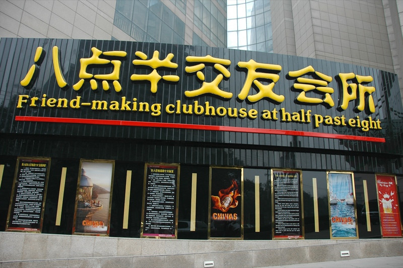 Friend-Making Clubhouse at Half Past Eight - Xian, China