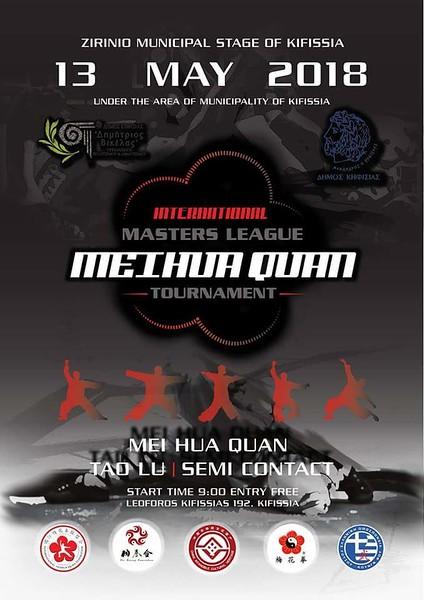 Δεύτερο International MEIHUA QUAN Tournament