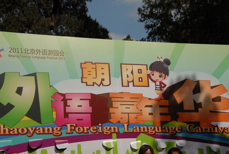 [20111015] Beijing Foreign Language Festival (39).JPG