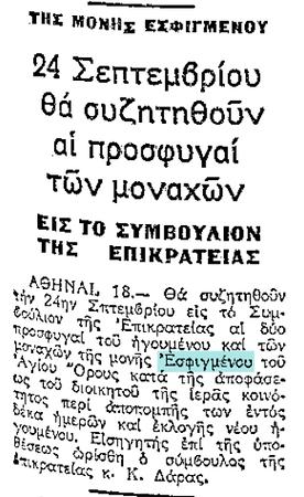 ΜΑΚΕΔΟΝΙΑ 1974 05 19 [1]