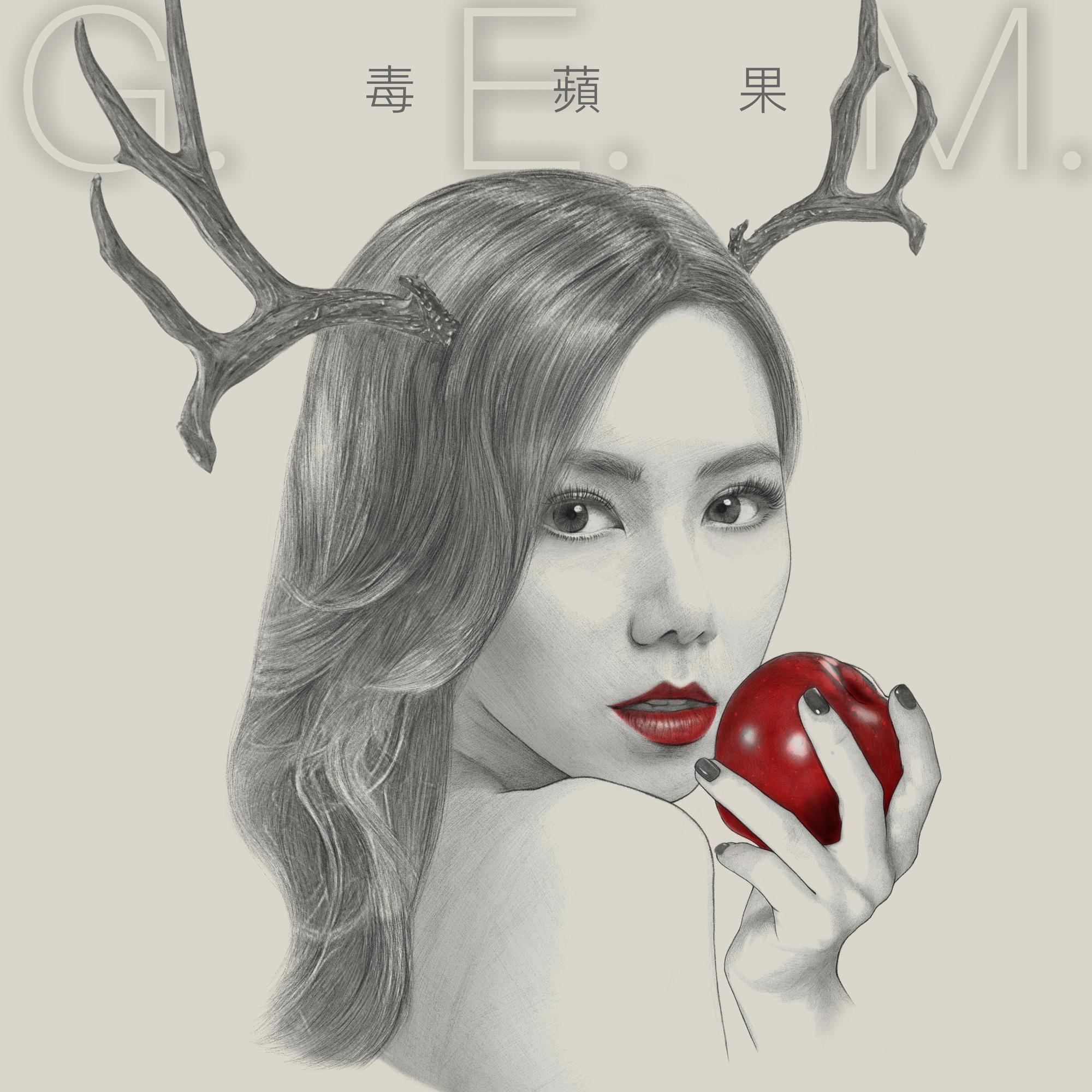 G.E.M. 邓紫棋 毒苹果