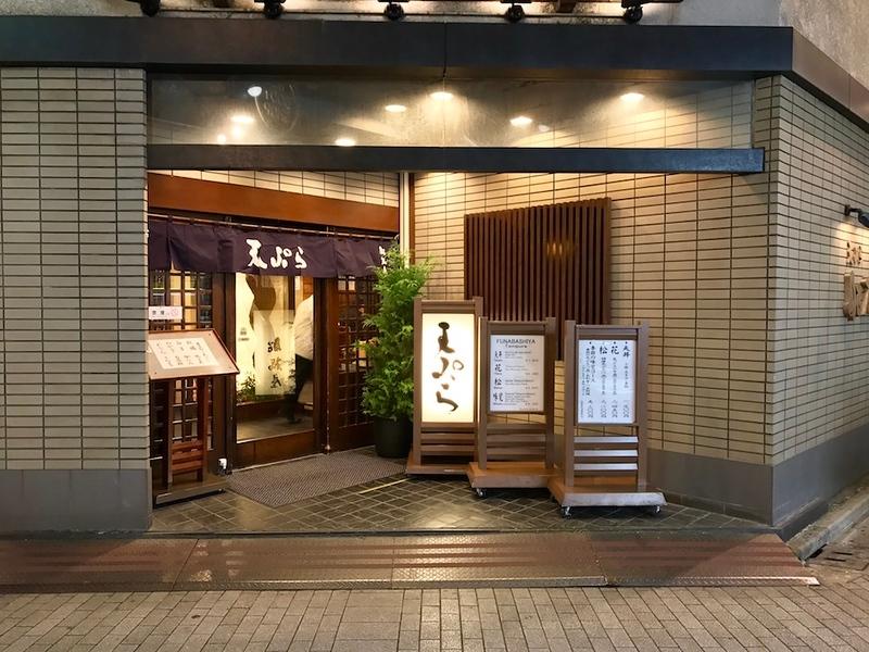 The entrance to Funabashiya.