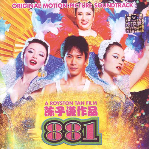881 Movie SoundTrack