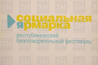 07.12.2019 Открытие фестиваля Социальная ярмарка (Салават Камалетдинов )
