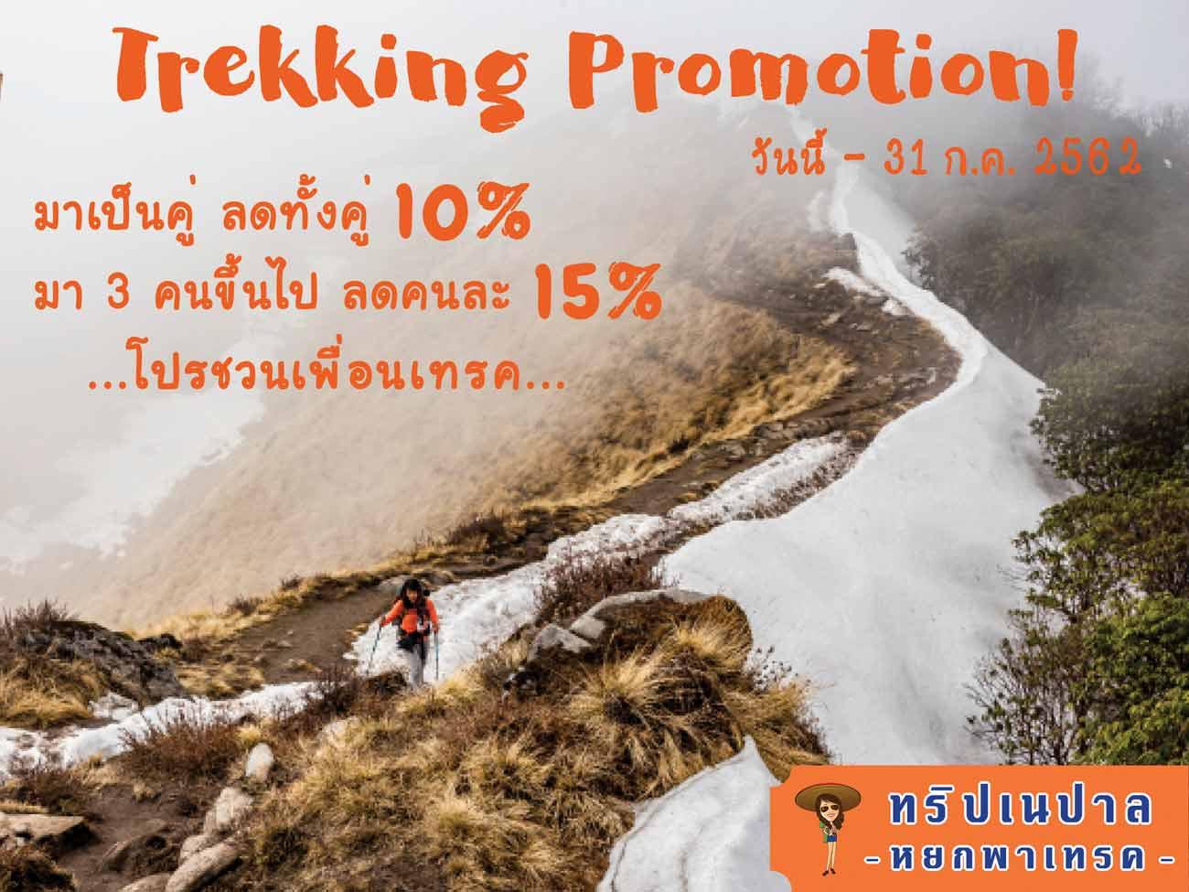Trekking Promotion โปรส่วนลด Mohare Danda Khopra Danda Mardi Himal