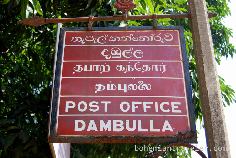 Dambulla Sri Lanka Post Office (2).jpg