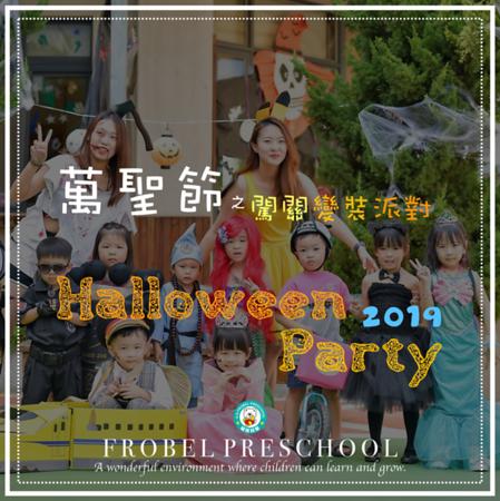 [2019] 萬聖節之闖關變裝派對-Halloween Party