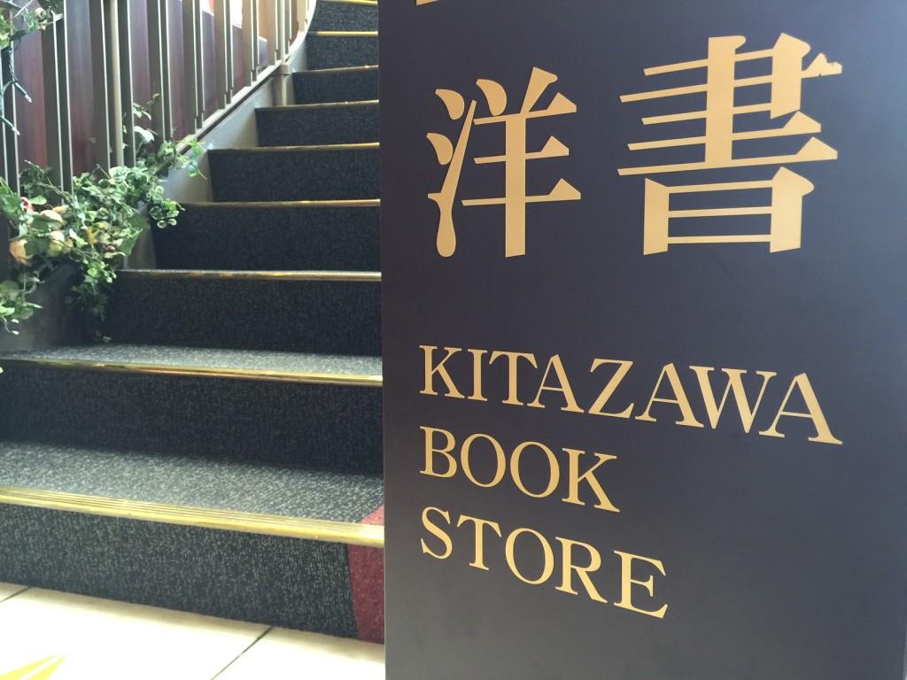 Kitazawa Shoten
