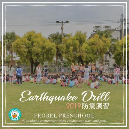 [2019] 防震演習-Earthquake Drill