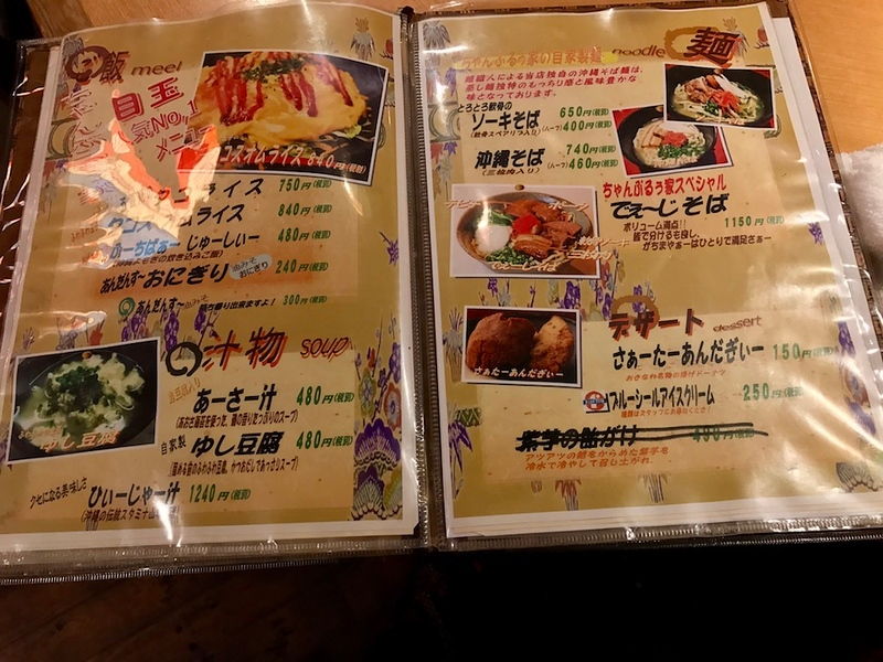 The Japanese menu page for Okinawan soba, which specifies half-size (ハーフ) and full-size prices.