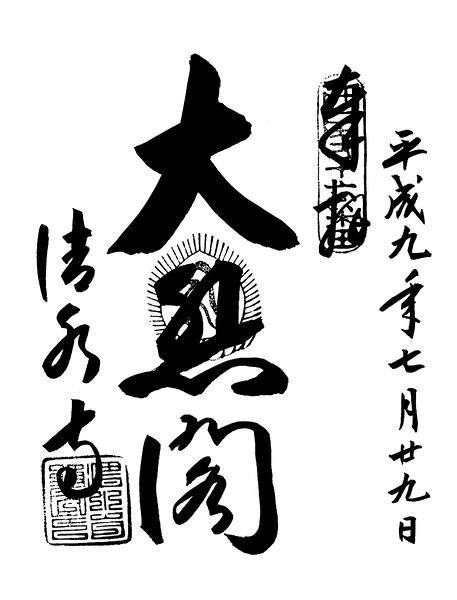 JapNi1997--016.jpg