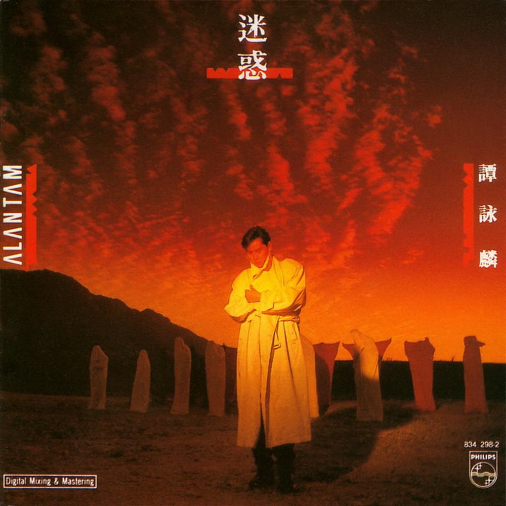 [1988-02-12] 谭咏麟 迷惑