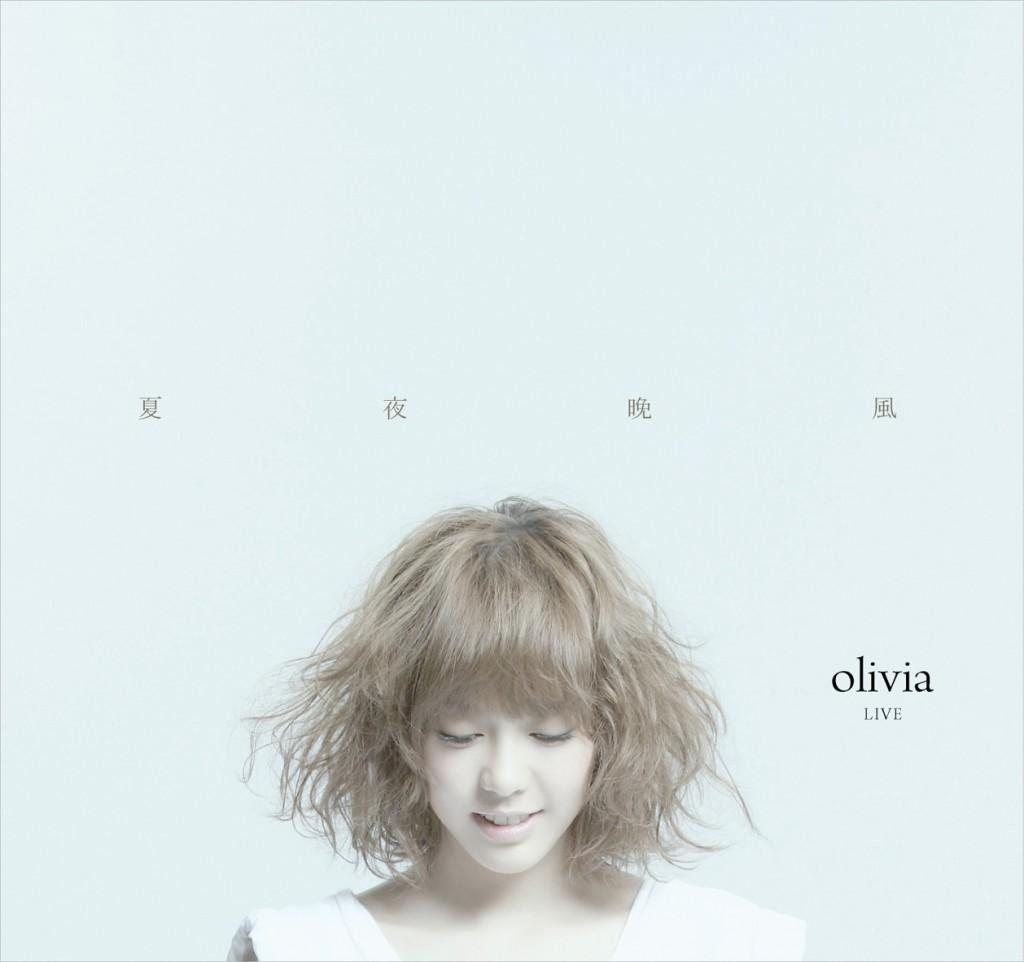 Olivia Ong 夏夜晚风 Live 影音专辑