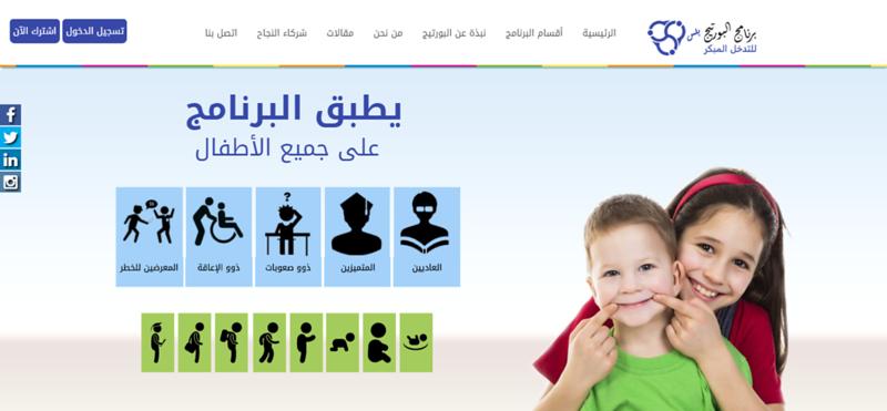 برنامج البورتيج للتدخل المبكر, يطبق البرنامج على جميع الاطفال المتميزين والعاديين وغيرهم الكثير (3).png